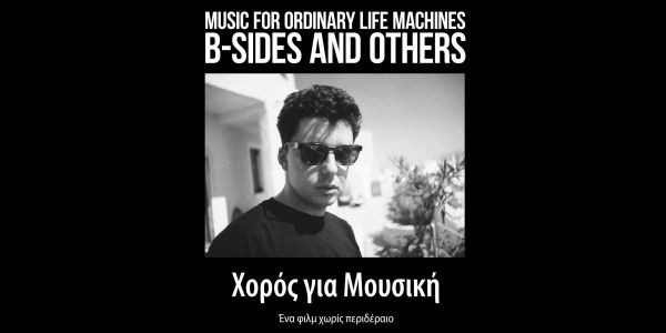 MUSIC FOR ORDINARY LIFE MACHINES B-SIDES AND OTHERS